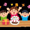 こどもたちのお誕生日パーティー