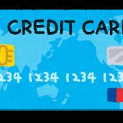 最近は便利になった会員カードの作成