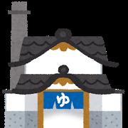 大切にしたい日本の裸の付き合い文化
